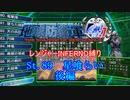 【地球防衛軍4.1】レンジャー INF縛り M89 星喰らい 後編【ゆっくり実況】