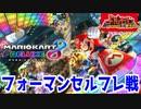 【全体公開】マリオカート8DX フォーマンセルフレンド戦