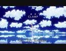 カードキャプターさくらクリアカード - CLEAR(チリからのバージョン)