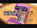 【まきゅりんぬP】 逆襲のルマンド【オリジナル】