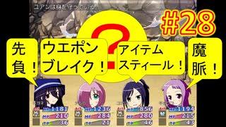 sakiquest3 #28:咲RPGを「咲-saki-」好きが全国編の話をしながらゆっくり実況(初見プレイ)