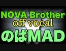 サイコパスNOVA Brother(off vocal版)【のばまん✕ Big Brother】