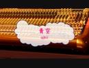 [オフボPRC] 青空 / aiko (offvocal 歌詞:あり / ガイドメロディーなし)
