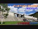 【1分弱車載前夜祭】ダムの直下に行くだけの動画(北海道・滝里ダム)