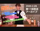 神尾晋一郎のカクテルディナーShow_第11回(2020/2/29)