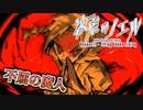 【実況】ピアニスト少女と大悪魔の復習譚『被虐のノエル Season11』【Part61】