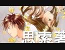 【閒雜人等 XZRD】珍惜當前【心華、ミク中国語オリジナル曲】
