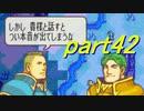【ゆっくり】FE封印縛りプレイ幸運の剣 part42【実況】