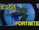 おそらく中級者のフォートナイト実況プレイPart227【Switch版Fortnite】