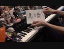 「馬と鹿」を弾いてみた【ピアノ】