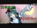 【東方MMD】映姫様は貴方を中毒にしたいようです  [A]ddiction
