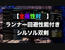 【MHW:I】双剣厨必見!!全属性対応シルソル安定型双剣!【ゆっくり実況】