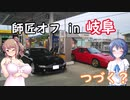 14 FC3Sとドライブぐらし♪in師匠オフ【前編】