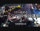 【Warframe】サルでも分かる1から始めるレールジャック解説講座 3【ゆっくり解説】