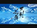【MMD刀剣乱舞】リバースユニバース+α【刀剣逆入手順】