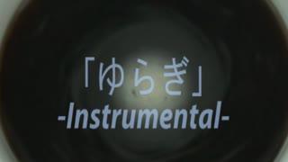 【ニコカラ】ゆらぎ【オリジナルMV】