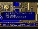 [実況]メガドライブミニで遊ぶぞ!part77