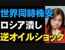 世界同時株安。逆オイルショックが一押し。日本も景気対策が必要。経済ニュース解説