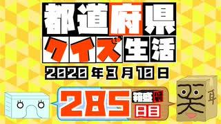 【箱盛】都道府県クイズ生活(285日目)2020年3月10日