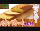 【TANU'S キッチン】初めてお菓子作る人でも簡単に作れる!パウンドケーキ 編