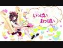 【AIきりたん】いっぱいおっぱい【UTAUカバー】