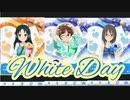 【モバマス】担当アイドル3名にホワイトデーを与える【秋月律子,上条春菜,南条光】