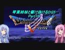 【PS2版DQ5】茜ちゃんがDQ5の世界を駆け抜けるようですPart18【VOICEROID実況】
