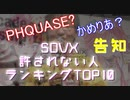 (告知動画) SDVX許されない人ランキングTOP10