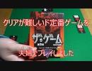 七並べ?いや・・・ザ・ゲームです。【ザ・ゲーム】ボドゲ実況 ~タクジ と おさよ~ 後編