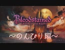 【実況】待ちに待ったBloodstained: Ritual of the Night part.126【Bloodstainedシリーズ】
