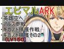 【ARK】LV150ギガノト捕獲作戦‼エビマルARKまとめ【にじさんじ】