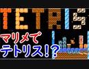 【マリメ2】マリオメーカーでまさかのテトリスが遊べる!?