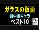 [ゆっくり解説]【ガラスの仮面】[劇中劇キャラ・個人的ベスト10]2020年3月10日