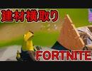 おそらく中級者のフォートナイト実況プレイPart228【Switch版Fortnite】