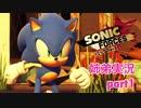 □■ソニックフォースを初見実況プレイ part1【姉弟実況】