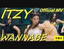 ITZY ⭐  WANNABE Official MV ✅字幕付