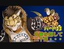 【家有大貓Nekojishiパート33】BL要素あり(?)なケモノゲームでムラムラしよう