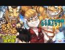 【家有大貓Nekojishiパート34(最終回)】BL要素あり(?)なケモノゲームでムラムラしよう