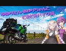 ゆかりさん・あかりちゃんと  どきどきバイク旅 #8 ~北海道ツーリング 5日目~