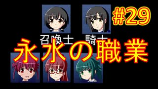 sakiquest3 #29:咲RPGを「咲-saki-」好きが全国編の話をしながらゆっくり実況(初見プレイ)