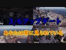 【rust】3/6アップデート、CCTV