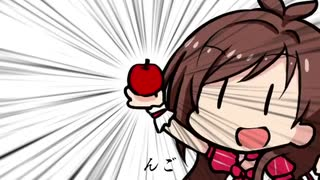 忙しい人のためのたべるんごのうた
