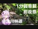 【1分弱車載前夜祭】林道を1分弱で走り切れ!