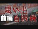 【実況】一本一万円!飲めば誰かの思い出を体験できる自販機!?『思い出自販機』【前半】