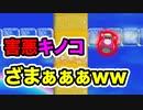 害悪キノコが地獄に堕ちるメシウマ動画【マリオメーカー2】