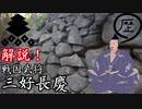 ゆっくり解説!戦国武将 戦国時代初の天下人 三好長慶