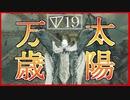 【マイディア教会】ダークソウル2をクリアしたい教祖#19