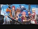 【軌跡シリーズ最新作】PS4「英雄伝説 創の軌跡(はじまりのきせき)」WebCM第1弾
