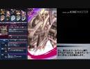 【メギド72】ジールバッシュ縛り Part18