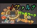 フクハナのボードゲーム紹介 No.434『ノヴァルナ』
